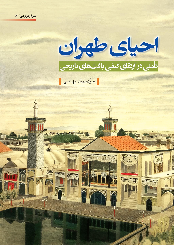 معرفی کتاب احیای تهران