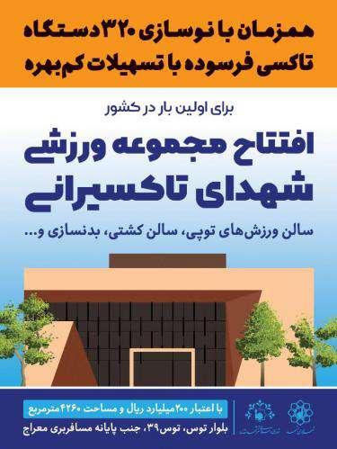 افتتاح مجموعه ورزشی شهدای تاکسیرانی با اعتباری بالغ بر ۲۰۰ میلیارد  ...