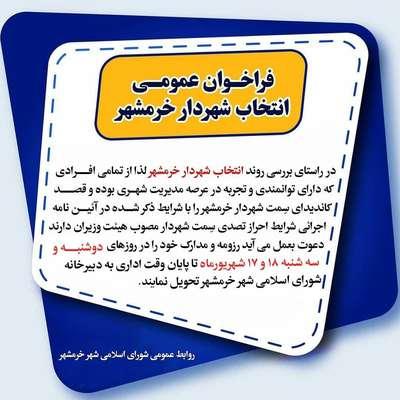 تشریح جزئیات فراخوان عمومی انتخاب شهردار خرمشهر