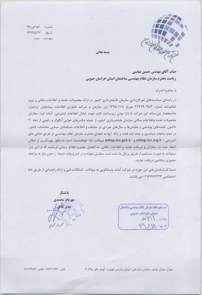 اعلام آمادگی شرکت فن آوران اطلاعات پیشخوان ایرانیان در خصوص ارائه نقشه و اطلاعات مکانی