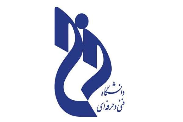 برگزاری دوره های آموزشی آنلاین کوتاه مدت اقتصادی /دانشگاه فنی و حرفه ای استان البرز