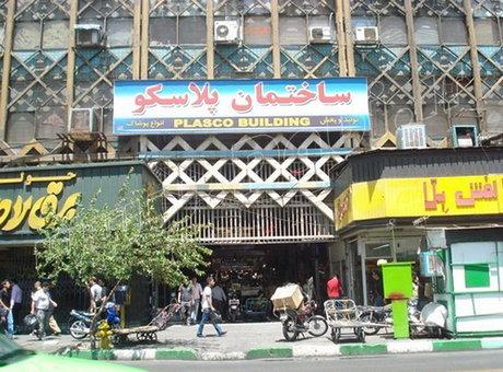 کلنگ زنی پلاسکوی جدید از بهمن