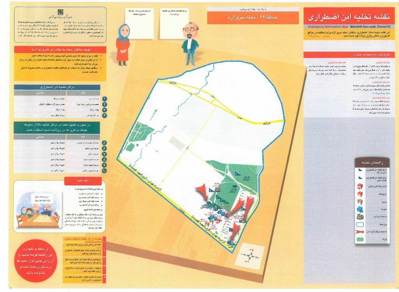 آیا طرح اسکان اضطراری در پارکهای حاشیه شهر تهران طرح موفقی بوده است؟