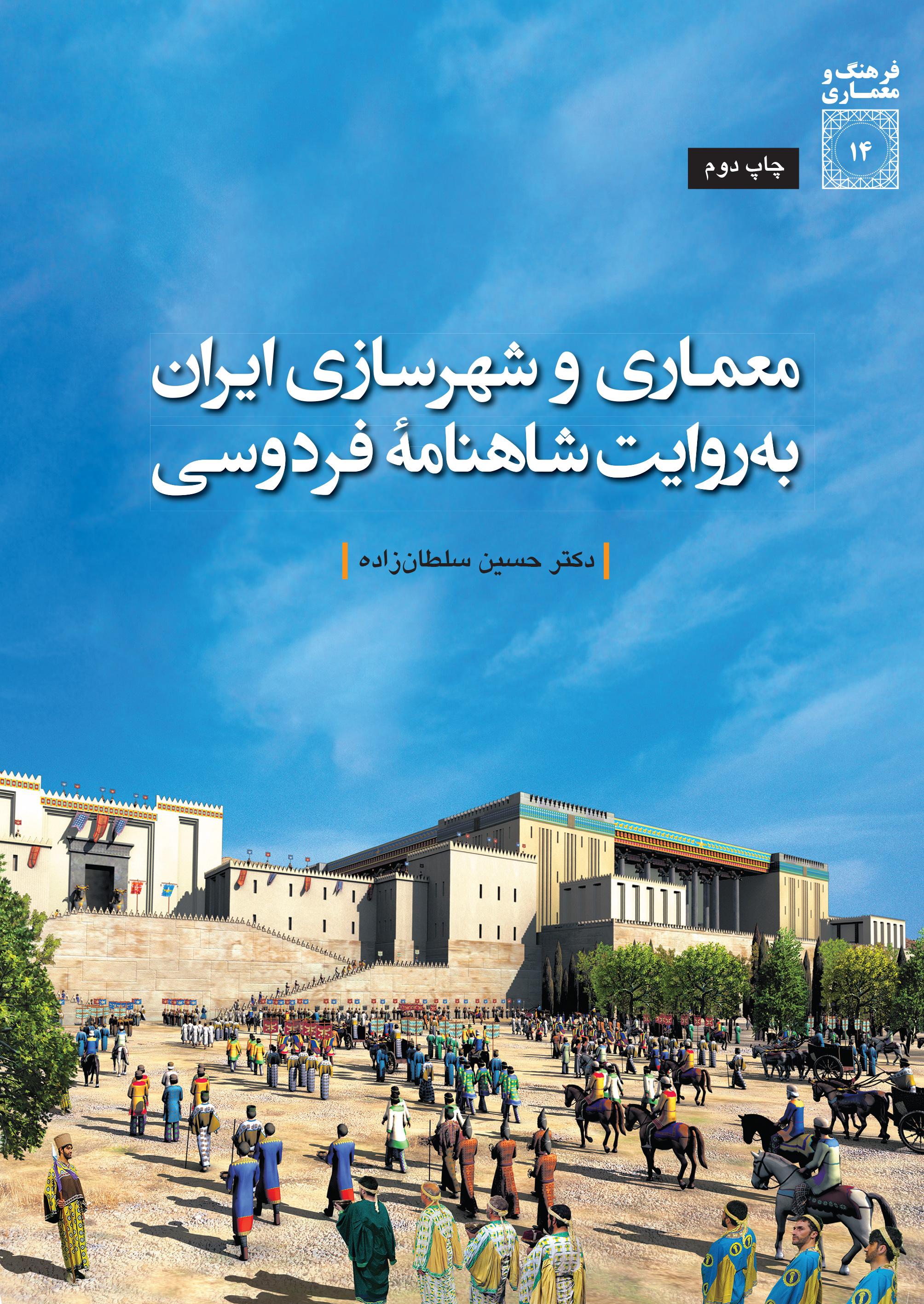 معماری و شهرسازی ایران به روایت شاهنامۀ فردوسی
