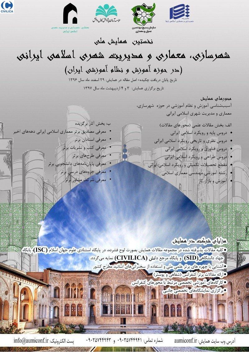 نخستین همایش ملی شهرسازی، معماری و مدیریت شهری اسلامی ایرانی (در حوزه آموزش و نظام آموزش معماری و شهرسازی در ایران)