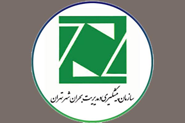 سازمان مدیریت بحران و تدوین سند جامع مدیریت بحران شهر تهران