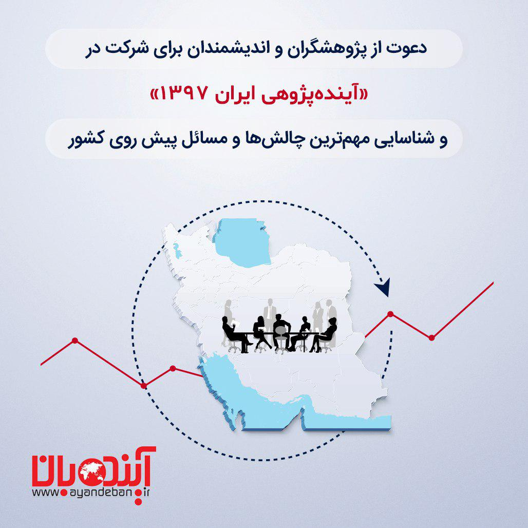 دعوت از پژوهشگران و اندیشمندان برای شرکت در آینده پژوهی ایران ۱۳۹۷