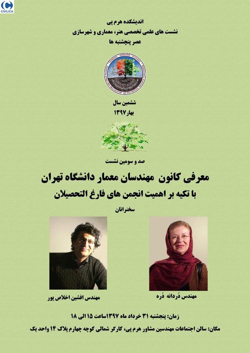 معرفی کانون مهندسان معمار دانشگاه تهران با تکیه بر اهمیت انجمن های فارغ التحصیلان
