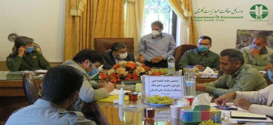 برگزاری ششمین جلسه کمیته فنی شورای راهبری پارک ملی گلستان با حضور معاون محیط زیست طبیعی و تنوع زیستی سازمان حفاظت محیط زیست