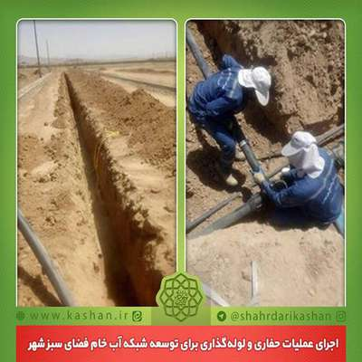 اجرای عملیات حفاری و لولهگذاری برای توسعه شبکه آب خام فضای سبز شهر