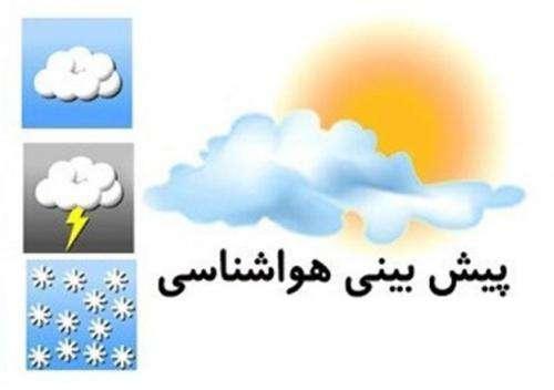 پیش بینی کاهش دمای هوا با احتمال بارش رگبار باران در استان