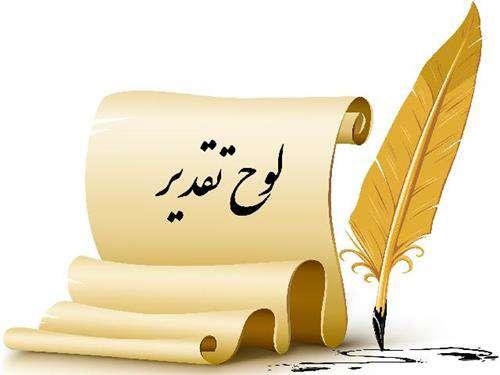 از زحمات مدیرعامل شرکت آب منطقه ای کرمان تقدیر شد