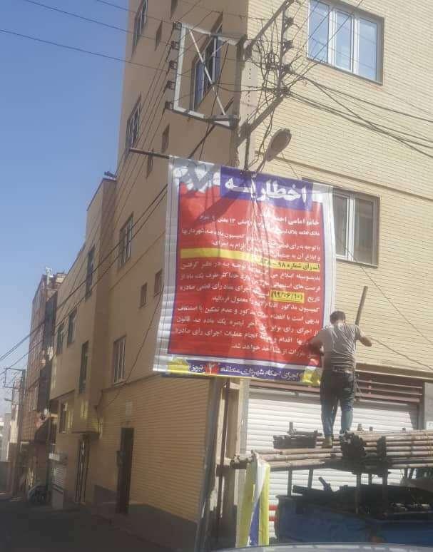 نصب بنر اخطاریه مقابل ۵ واحد مسکونی توسط شهرداری منطقه ۲ تبریز
