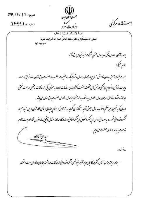 تقدیر و تشکر استاندار مرکزی از مدیر عامل محترم شرکت تولید نیروی برق شازند