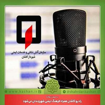 رادیو کاشان همراه فرهنگ ایمنی شهروندان میشود