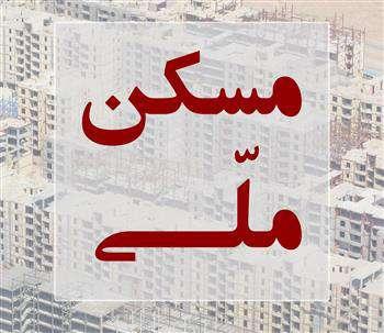 طرح مسکن اقدام ملی در استان قزوین چیست؟