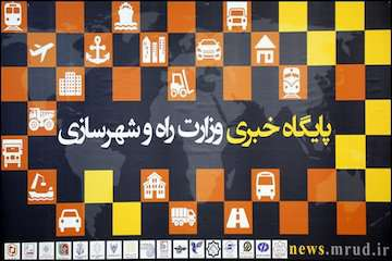 مهمترین اخبار پایگاه خبری وزارت راه و شهرسازی در هفته گذشته