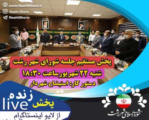 پخش زنده جلسه یکصد و شصت و دوم شورای اسلامی شهر رشت