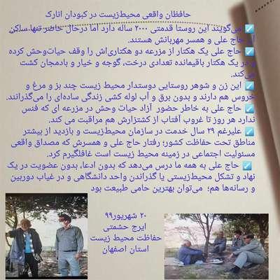 حافظان واقعی محیط زیست در کبودان انارک به قلم ایرج حشمتی مدیرکل حفاظت محیط زیست استان اصفهان