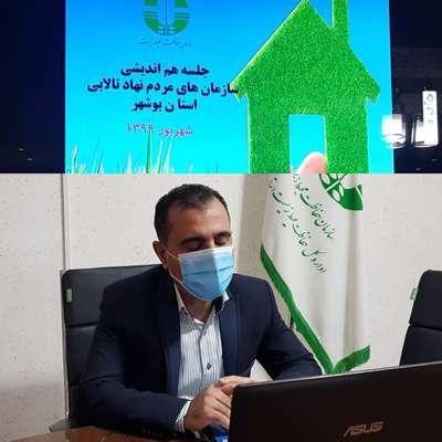 جلسه هم اندیشی مدیرکل حفاظت محیط زیست باسمن های تالابی استان بوشهر