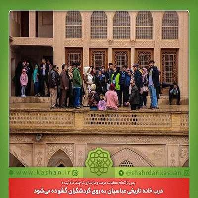 درب خانه تاریخی عباسیان به روی گردشگران گشوده میشود