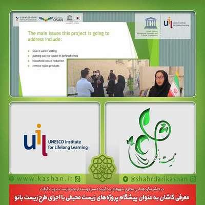معرفی کاشان به عنوان پیشگام پروژههای زیست محیطی با اجرای طرح زیست بانو