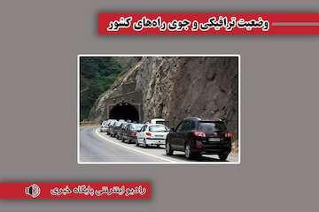 بشنوید|ترافیک سنگین در محور چالوس (رفت وبرگشت) محدوده هزارچم و ترافیک نیمه سنگین (شمال به جنوب) محدوده مجلار