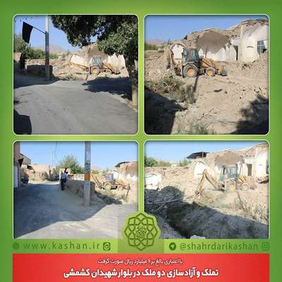تملک و آزادسازی دو ملک در بلوار شهیدان کشمشی