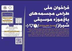 فراخوان ملی طراحی مجسمههای باغموزه موسیقی شیراز منتشر شد