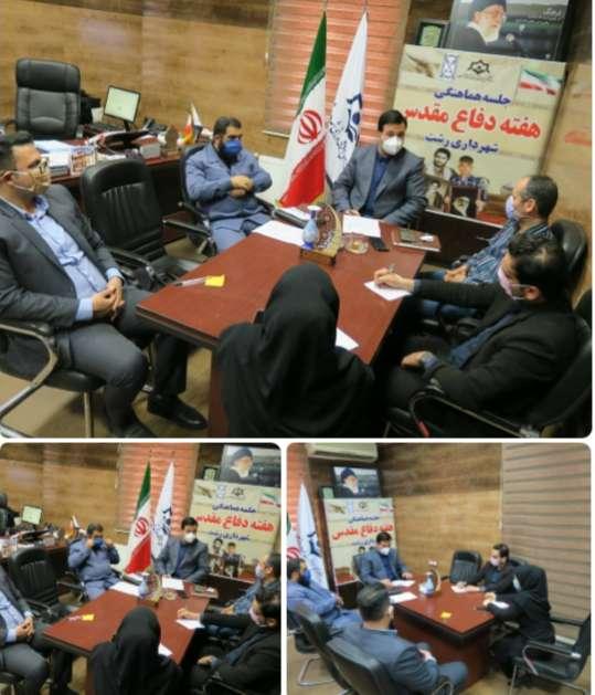جلسه ی هماهنگی و برنامه ریزی مشترک مجموعه ی شهرداری رشت پیرامون هفته ی دفاع مقدس