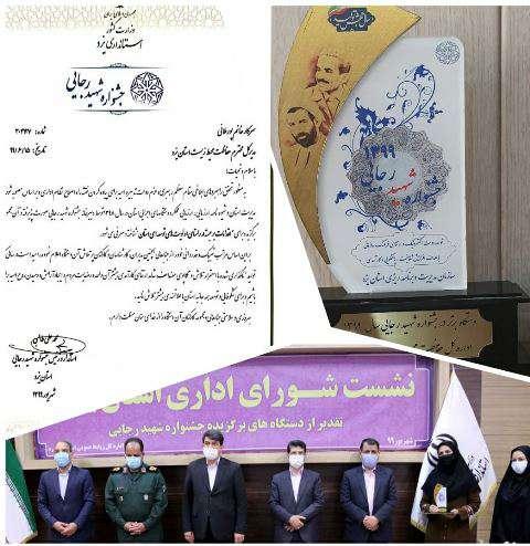 کسب رتبه برگزیده توسط محیط زیست یزد در جشنواره شهید رجایی