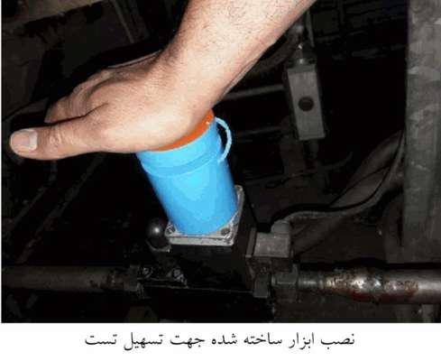 ساخت ابزار برای سهولت انجام valve test در محل