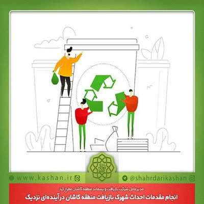 انجام مقدمات احداث شهرک بازیافت منطقه کاشان