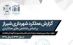 گزارش عملکرد شهرداری شیراز براساس شاخص های عملکردی از سال  ۹۴ تا ۹۸