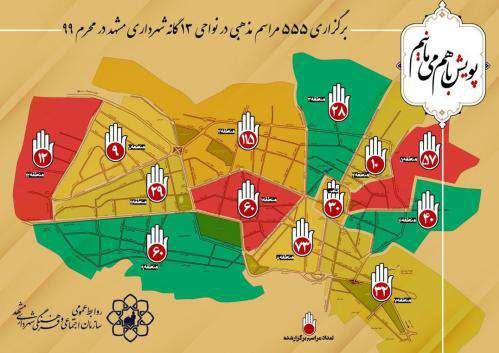 برگزاری ۵۵۵ مراسم مذهبی در مناطق سیزده گانه مشهد