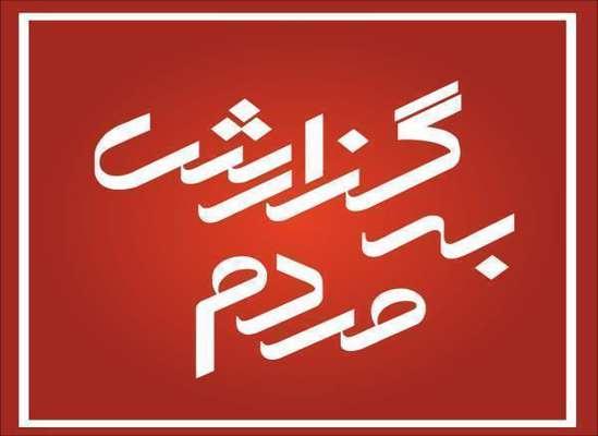 آسفالت بلوار امام رضا(ع)+کلیپ