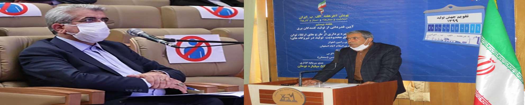 تقدیر وزیر نیرو از رفع محدودیت تولید برق در نیروگاه اصفهان