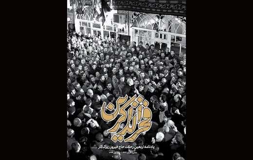 """ویژه نامه """"فخرالذاکرین"""" در آستانه اربعین """"حاج فیروزآ"""" منتشر شد"""