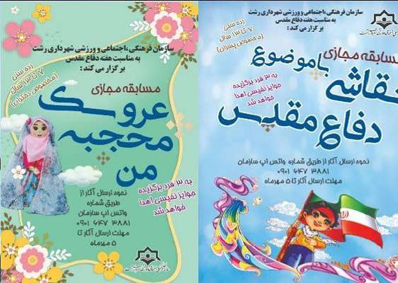 سازمان فرهنگی،اجتماعی و ورزشی شهرداری رشت برگزارمی کند:
