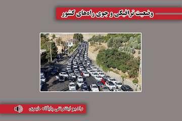 بشنوید ترافیک سنگین در محورهای هراز و چالوس/ تردد سنگین در آزادراه قزوین - کرج