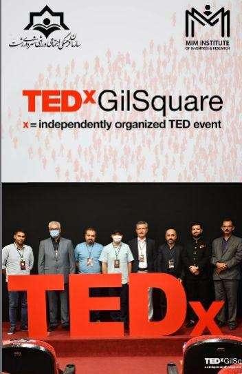 برگزاری اولین رویداد تداکس (Tedx) استان گیلان