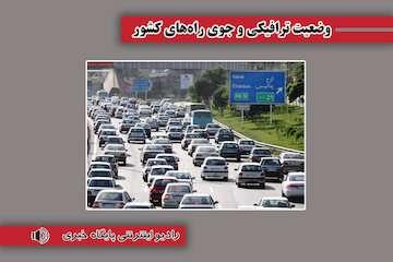 بشنوید|ترافیک سنگین در آزادراه قزوین - کرج – تهران حدفاصل ساسانی تا پل فردیس/ تردد روان در محورهای چالوس، هراز، فیروزکوه، آزادراه تهران - شمال و آزادراه قزوین - رشت