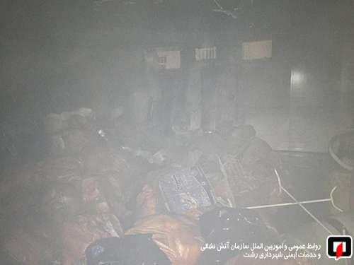 آتش سوزی خوابگاه دانشجویی در رشت؛ تنها دانشجوی خوابگاه حالش خوب است/ /آتش نشانی رشت
