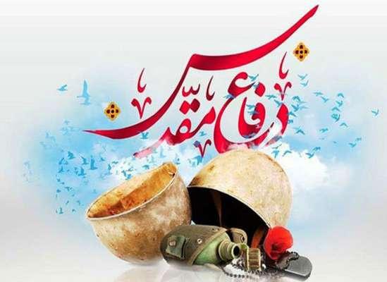 پيام رئيس شورای اسلامی شهر و شهردار ساری به مناسبت آغاز هفته دفاع مقدس