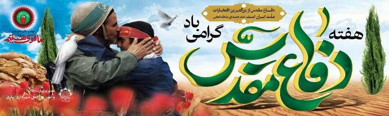 پیام رئیس شورای اسلامی شهر و شهردار ساری به مناسبت سالروز آغاز هفته دفاع مقدس