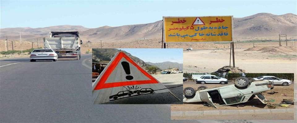 رفع ۲۵۰ نقطه حادثه خیز در جادههای کشور