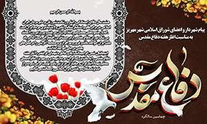 پیام شهردار و اعضای محترم شورای اسلامی شهر مهریز به مناسبت هفته دفاع مقدس