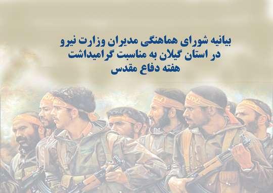 بیانیه شورای هماهنگی مدیران وزارت نیرو در استان گیلان به مناسبت چهلمین سالگرد گرامیداشت دفاع مقدس