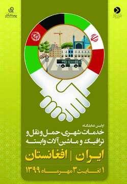 برپایی اولین نمایشگاه خدمات شهری و حمل و نقل ایران در افغانستان