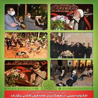 «اشکواره حسینی» در فرهنگسرای علامه فیض کاشانی برگزار شد